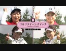 ゴルフクイーンズマッチ~企業対抗女子ゴルフ選手権~【BSテレ東】 2020/8/9放送分