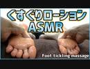ローションで足裏くすぐりマッサージ【ASMR】足つぼをくすぐるとほぐれる?