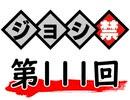 津田健次郎・大河元気のジョシ禁ラジオ!! 第111回!!【無料版】