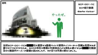 【ゆっくり紹介】SCP-001-NC【SCP紹介動画】