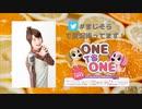 【会員限定版】「ONE TO ONE ~本気出せ!大空直美~」第014回