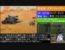 メタルマックス3 ほぼナースソロ縛り 第二十八話(完)「最強戦車!?ギガンティーガー」
