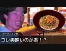 二軍淫夢グルメ劇場「激臭!トリプルニンニク牛丼の裏技!」