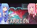 琴葉茜は怪物、生存者が敵の逆ホラーゲーム #13【CARRION】