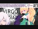 【Virgo Versus the Zodiac】#1 QTE成功必須の目押し女王 星座奪還作戦