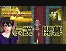 #1【神トラ】黄金の聖三角をめぐる、動画投稿3年目の勇者【初見実況】
