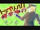 【刀剣シノビガミ】DK組の「トラブリング!!修学旅行」壱ノ巻