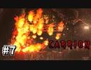 タコのような化物で人を襲うゲーム 【CARRION】Part7
