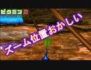 【ピクミン2】こいつだけズーム位置おかしいだろ#6【実況】