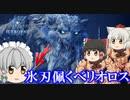 【MHW:I】氷刃佩くベリオロスに初見太刀で挑む!【ゆっくり実況】とあるメイドの狩猟生活 part10