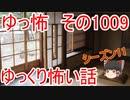 【ゆっ怖】ゆっくり怖い話・ゆっ怖1009【怪談】