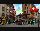 【ゆっくり】スイス絶景ソロ紀行 part31 ~古都 ルツェルン散策 ~【旅行】
