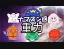 【ナマズン】シングル重力パ-手描き=愛-part.29-【ポケモン剣盾ゆっくり対戦実況】