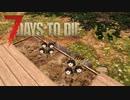 【7 days to die】ゆっくりで逝く7DTD#9
