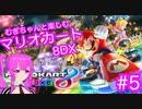 【マリカ8DX】むぎちゃんと楽しむマリカ8DX!#5(1/2)【むぎちょこ】