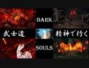 【ゲーム実況】武士道精神で行く、縛りプレイダークソウル 第11話