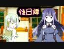 深夜短編ノベルゲームの旅① 悪魔も愛されたい!【後日譚】