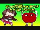 【もっと評価されるべき】たべるんごのうた 作品を紹介する動画 11アポー