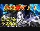 【艦これ】理想の甲提督を目指すためにやりたい7つのこと+α part16 侵攻阻止!島嶼防衛強化作戦編