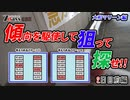 7days-セブンデイズ- 大和マリーン編 2日目前編