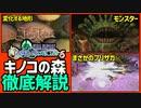 【FFCC攻略】キノコの森を徹底解説【クリスタルクロニクル】