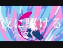 【林檎音うの連続音】夜に駆ける【UTAU音源配布&オリジナルMV】