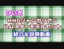 【MMD】けい式ジャンガリアンハムスターセット紹介説明動画