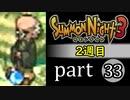 【2週目サモン3】殲滅のヴァルキリー part33