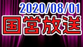 【生放送】国営放送 2020年8月1日放送【アーカイブ】