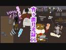 【犬たちの宴】【ホラー実況】宵ヶ淵月光録11