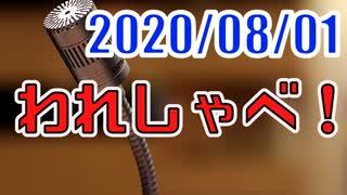 【生放送】われしゃべ! 2020年8月1日【アーカイブ】