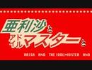 亜利沙とアイドルマスターと No.001 亜利沙熱弁!涙のヒロイン橘ありす!