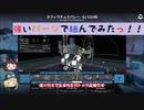 エンジョイ勢のROBOCRAFT‐062(メカ足ガト機)T5【ロボクラフト】【ゆっくり実況】