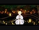 【Fate/MMD】ボイジャーくんで星めぐりの歌