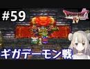 #59【DQ4】ドラゴンクエスト4で癒される!!ギガデーモン戦【女性実況】
