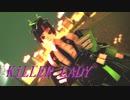 【MMDツイステ】KiLLER LADY【リリア・ヴァンルージュ】