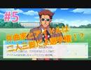 『うたの☆プリンスさまっ♪ Repeat LOVE』実況プレイPart5