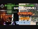 【マインクラフトダンジョンズ】湿った沼のシークレットミッションを解放!そして解放戦線はまさかのユニーク武器のバーゲンセール状態!?#番外編『Minecraft Dungeons』