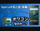 迷ケータイで話そう!第12回 Xperiaの歴史、名と迷【後編】
