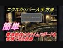 FF9 エクスカリバー入手方法!最強剣技クライムハザードを習得する方法! 【ファイナルファンタジー9】