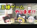 【ゆっくり茶番】王様ゲームやるぞーーーー!!!!