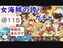 【FEH_688】「 女海賊の誇り 」ガチャ引いてく! ブリギッド、海賊ティバーン、ギース、海賊ヴェロニカ 【 ファイアーエムブレムヒーローズ 】 【 Fire Emblem Heroes 】