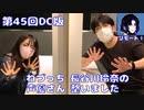 【CH会員限定】【第45回:DC版】ねづっち・長谷川玲奈の声優さん、整いました!おまけパート付き