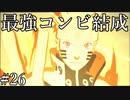 「相棒」【ナルティメットストーム3 実況】part26