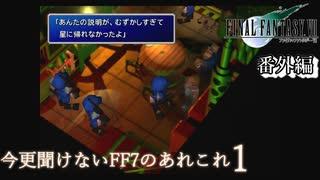 【FF7】あの頃やりたかった FINAL FANTASY VII を実況プレイ 番外編1【実況】