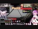 鳴花ヒメとIAのLobotomy Corporation【Part13】