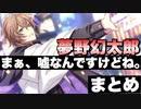 【ヒプマイARB】夢野幻太郎節まとめ【嘘、演技、冗談…】
