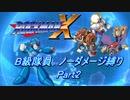 【ロックマンX】B級隊員ほぼノーダメージ縛り Part02【ゆっくり実況】