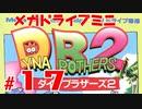 メガドラミニ制覇 24/42 ダイナブラザーズ2 #17 ストーリーモード 27&28面