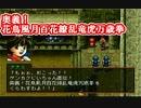 【その強さがあれば…】幻想水滸伝Ⅱ実況_05【PS1版実況】